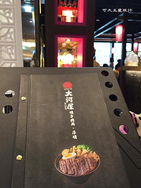 大河屋_6R.jpg