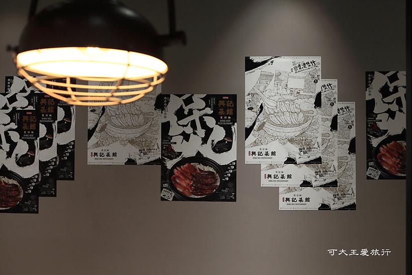 興記菜館_12R.jpg