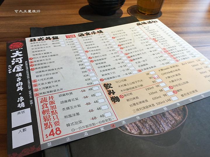 大河屋_12R.jpg