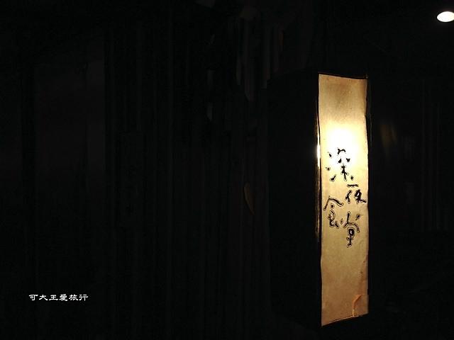 Shinya Shoku_26