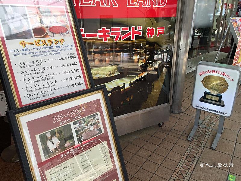 神戶牛排Steak Land_4R.jpg