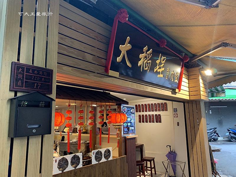大稻埕滷肉飯_4363R.jpg