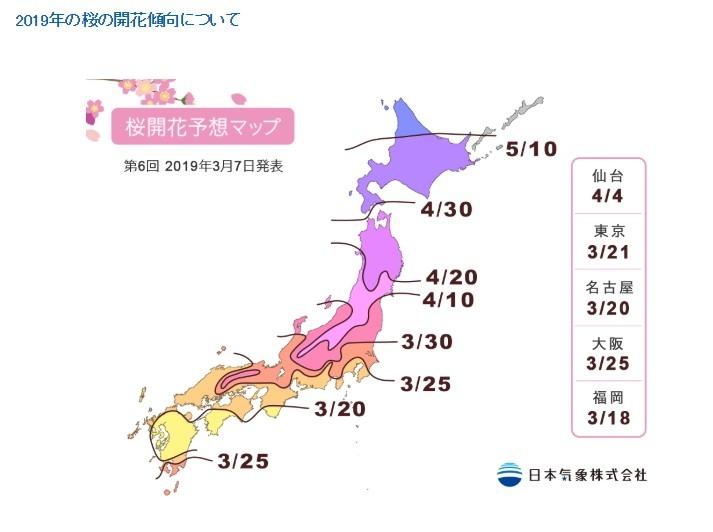 花開預想日(日本氣象株式會社).jpg