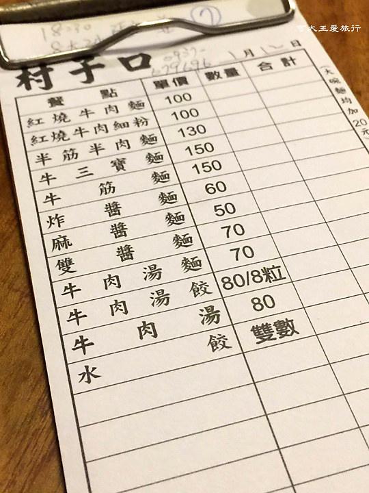 村子口眷村菜_3193R.jpg