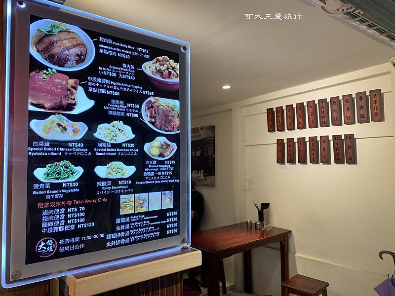 大稻埕滷肉飯_4361R.jpg