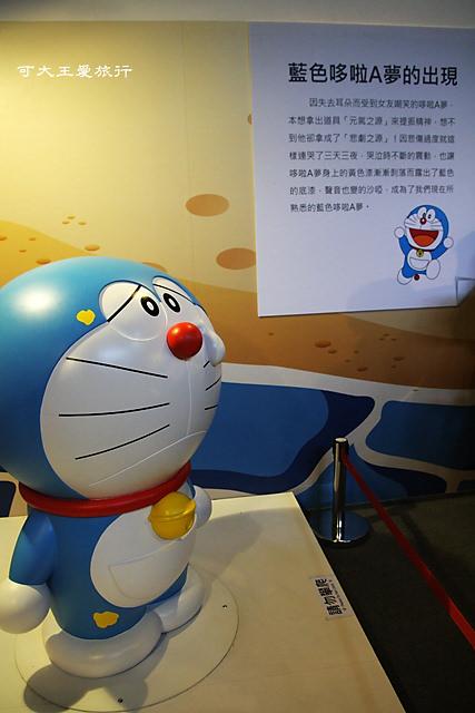 Doraemon_8