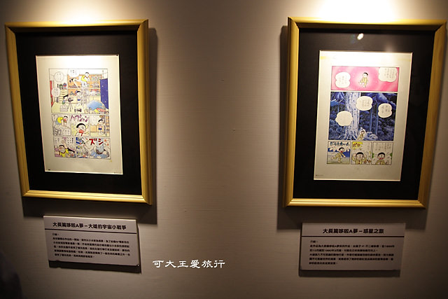 Doraemon_46