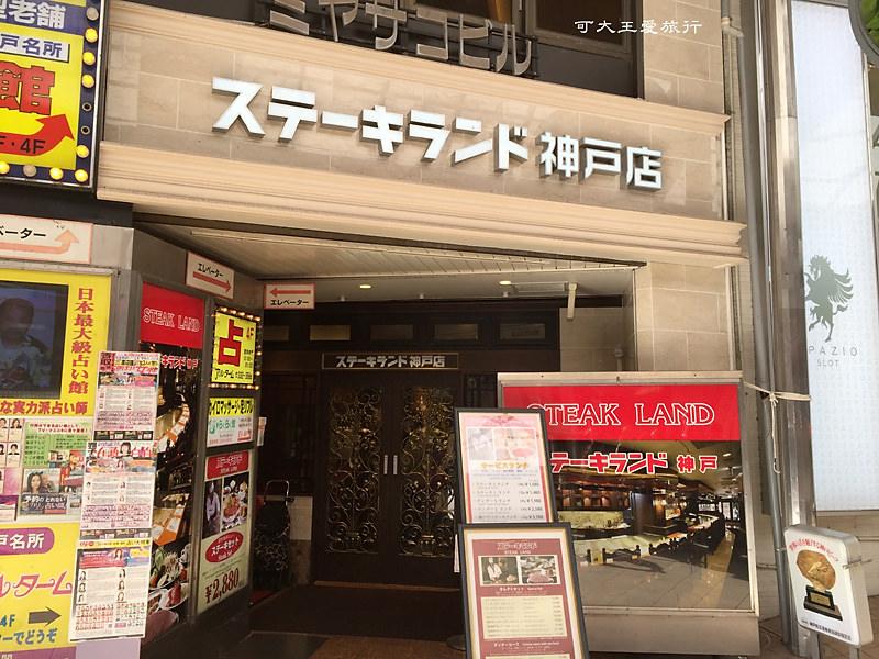 神戶牛排Steak Land_1R.jpg