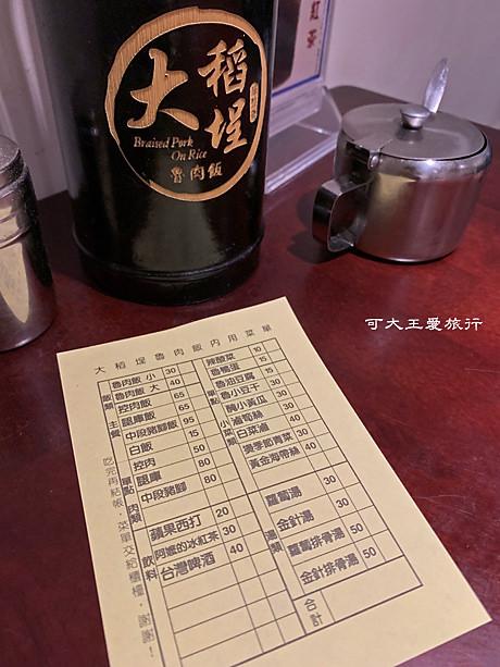 大稻埕滷肉飯_4341R.jpg