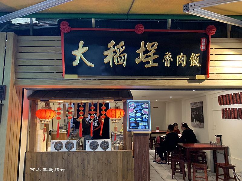 大稻埕滷肉飯_4362R.jpg
